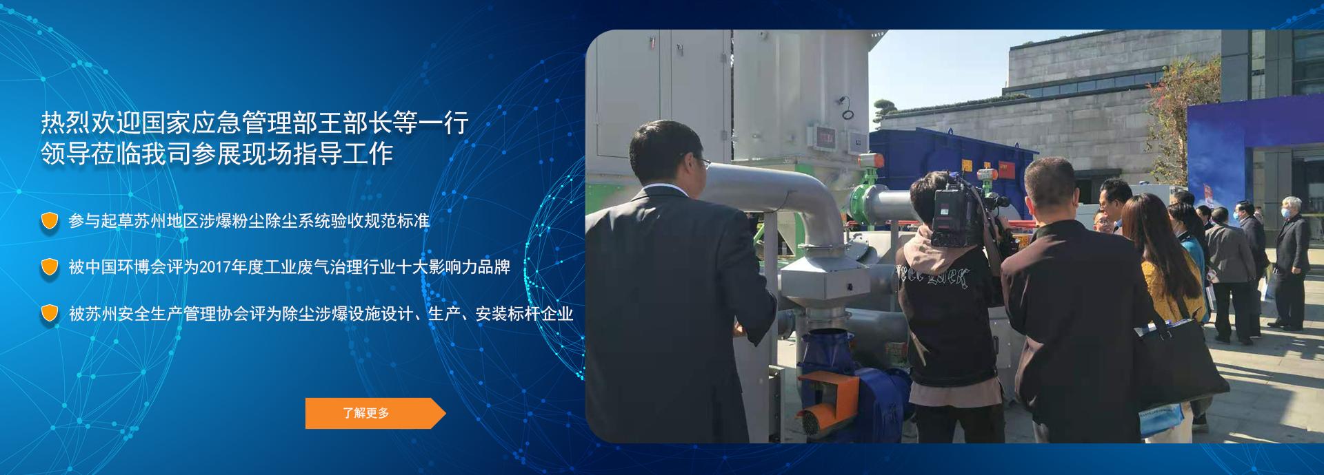 工統(tong)環保-濕(shi)式(shi)除塵器-有(you)機廢氣處理設備RTO
